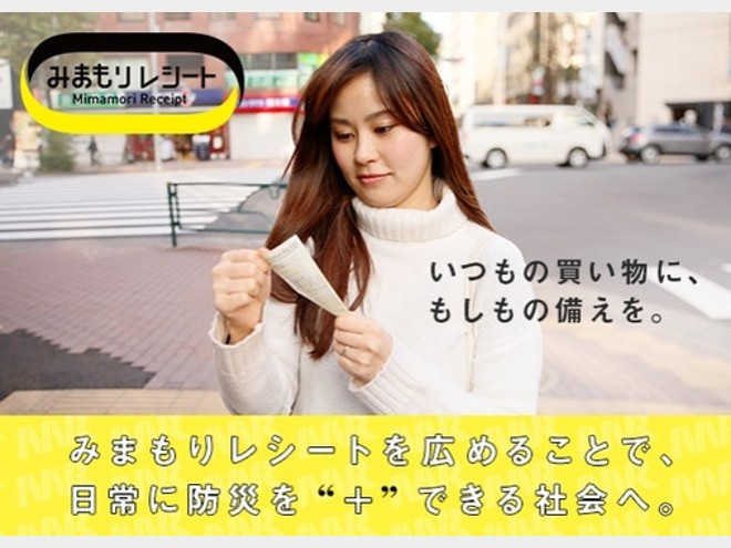 """""""レシート""""を使った防災啓発のプロダクト 「みまもりレシート」"""