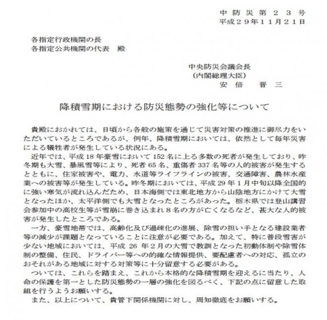 降積雪期における防災態勢の強化等について(内閣府)