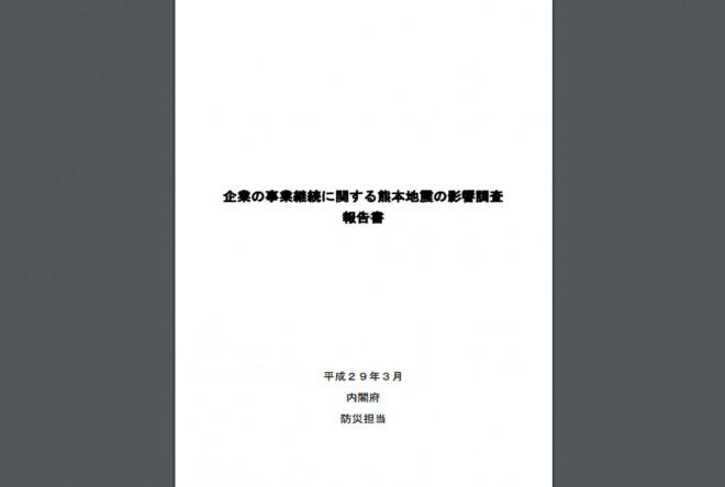 「企業の事業継続に関する熊本地震の影響調査」の公表(内閣府)