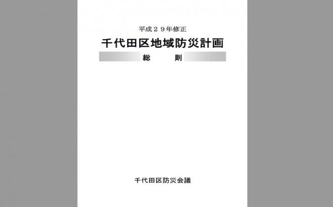 新たな「千代田区地域防災計画」の公表(千代田区)