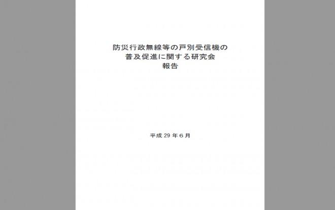 「防災行政無線等の戸別受信機の普及促進に関する研究会報告」の公表(消防庁)