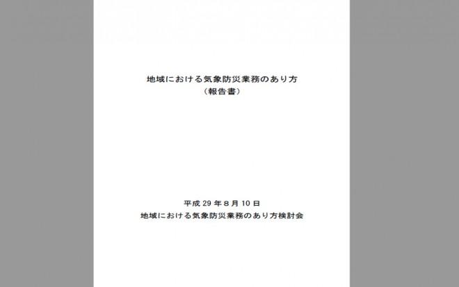 地域における気象防災業務のあり方検討会の報告(気象庁)