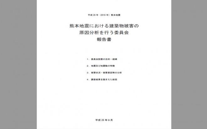 防災拠点等となる建築物に係る機能継続ガイドライン検討委員会の報告(国土交通省)