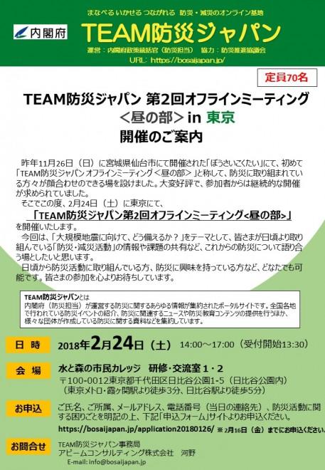 【昼の部】TEAM防災ジャパン第2回オフミ開催案内_20180129