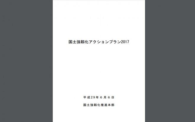国土強靱化アクションプラン2017の公表(内閣官房)