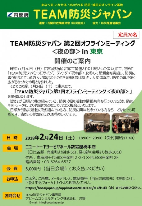「TEAM防災ジャパン第2回オフラインミーティング<夜の部>in東京」(2月24日(土))開催のお知らせ