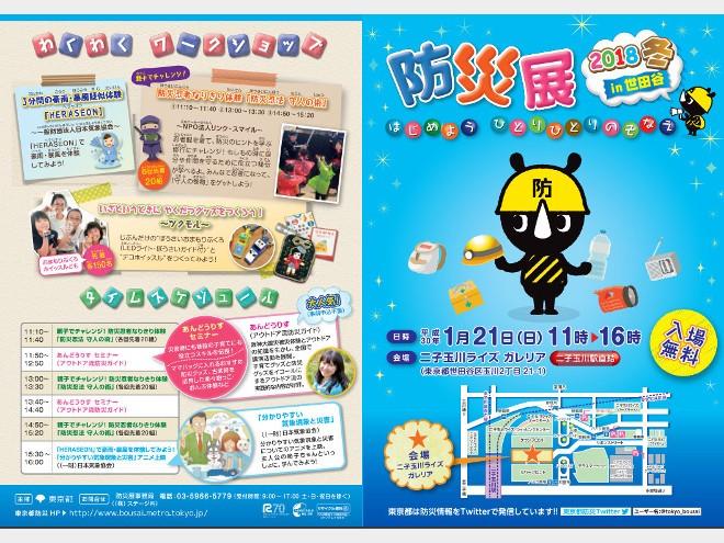 親子で楽しく学べる「防災展」二子玉川で開催