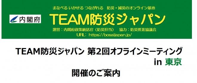 「TEAM防災ジャパン第2回オフラインミーティング<昼の部>in東京」(2月24日(土))開催のお知らせ