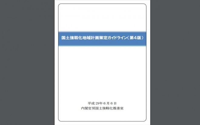 国土強靱化地域計画策定ガイドライン(第4版)の公表(内閣官房)