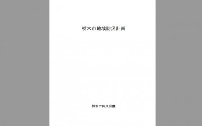 「栃木市地域防災計画」の策定(栃木県)