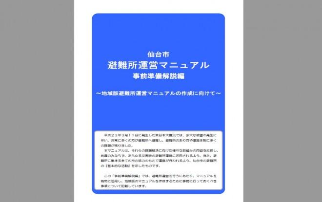 新たな「避難所運営マニュアル」の公表(仙台市)