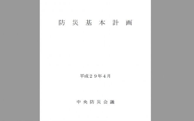 新たな「防災基本計画」の公表(内閣府)