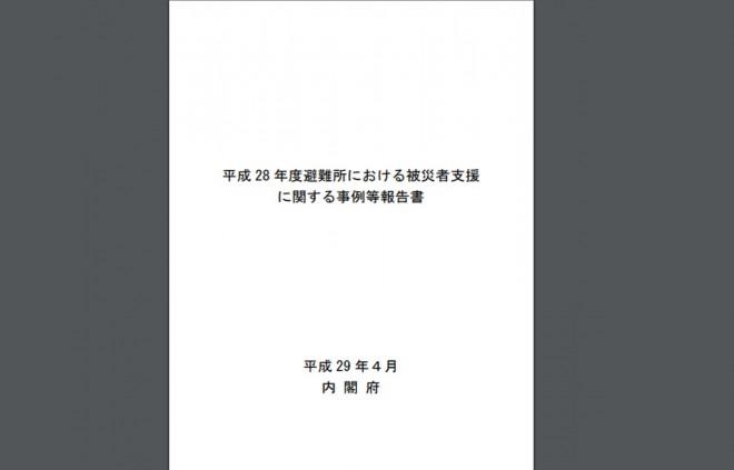 平成28年度避難所における被災者支援に関する事例等報告書の公表(内閣府)