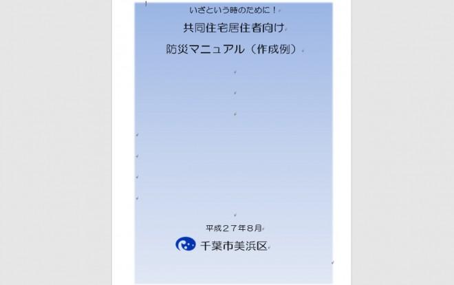 「共同住宅居住者向け防災マニュアル」の公表(千葉市)