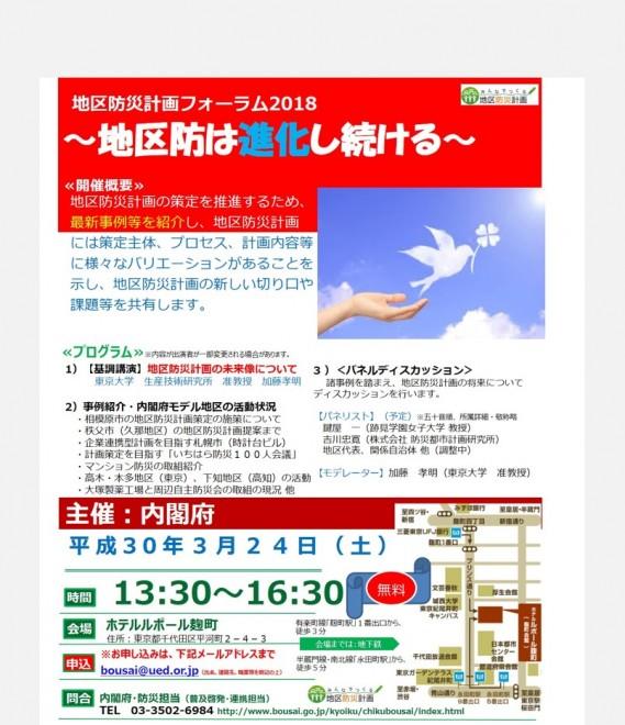 「地区防災計画フォーラム2018~地区防は進化し続ける~」(平成30年3月24日(土)東京開催)のお知らせ