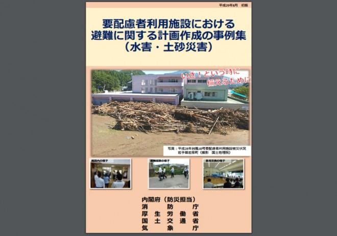 「要配慮者利用施設における避難に関する計画作成の事例集」の公表(内閣府)