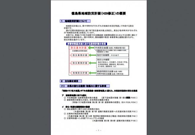 新たな「徳島県地域防災計画」の公表(徳島県)