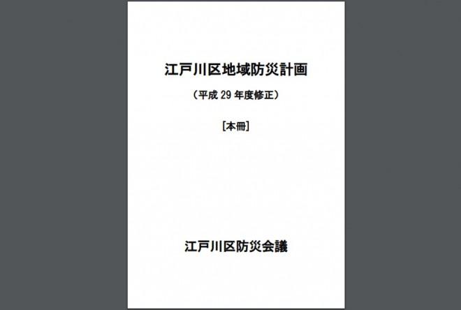 新たな「江戸川区地域防災計画」の公表(江戸川区)
