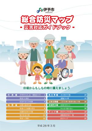 「災害対応ガイドブック」の公表(伊予市)