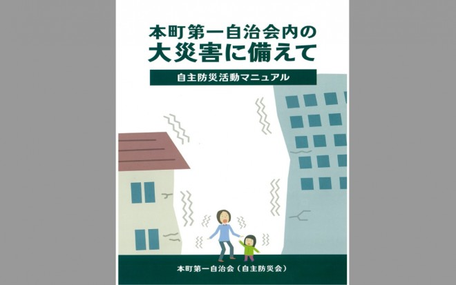 「自主防災組織活動マニュアル」の公表(茅ヶ崎市)