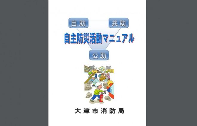 新たな「自主防災活動マニュアル」の公表(大津市消防局)