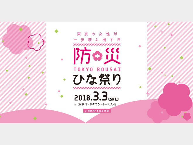 防災ひな祭り – 東京の女性が一歩踏み出す日
