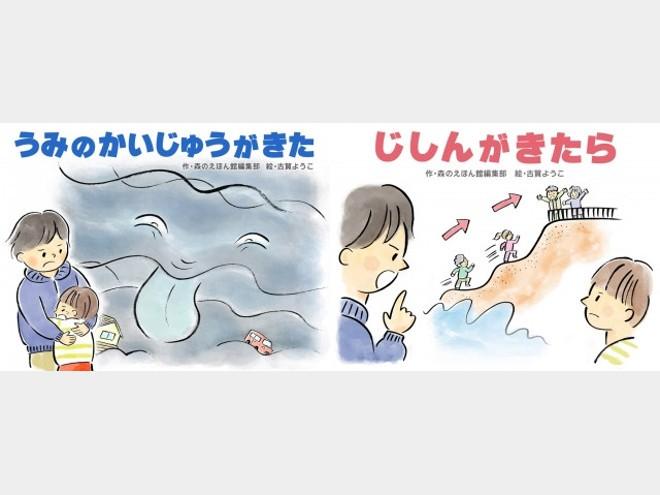東日本大震災の教訓を伝える絵本2冊を『森のえほん館』より配信