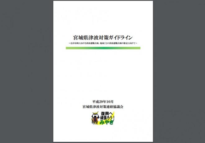 新たな「宮城県津波対策ガイドライン」の公表(宮城県)