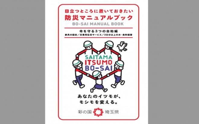 「防災マニュアルブック」の公表(埼玉県)
