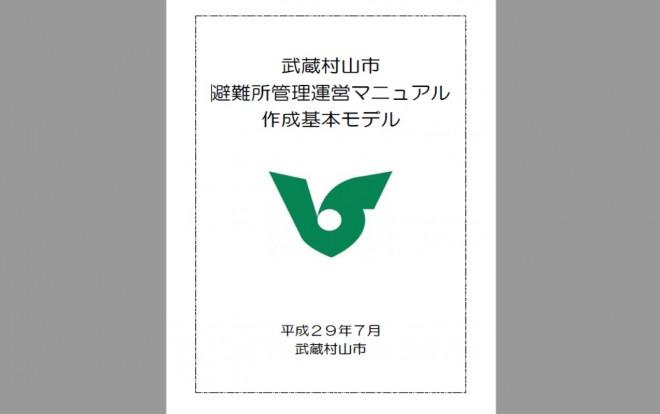 「武蔵村山市避難所管理運営マニュアル作成基本モデル」の公表(武蔵村山市)