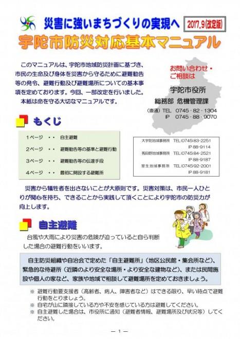 新たな「宇陀市防災対応基本マニュアル」の公表(宇陀市)