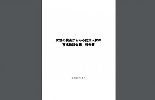 「女性の視点からみる防災人材の育成検討会議の最終報告」の公表(東京都)