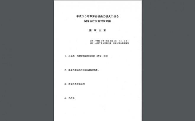 「平成30年草津白根山の噴火に係る関係省庁災害対策会議」の報告(内閣府)