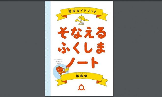 福島県防災ガイドブック「そなえる ふくしま ノート」の公表(福島県)