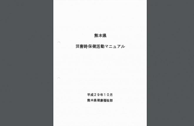 「熊本県災害時保健活動マニュアル」の公表(熊本県)