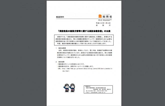 「消防団員の確保方策等に関する検討会報告書」の公表(消防庁)