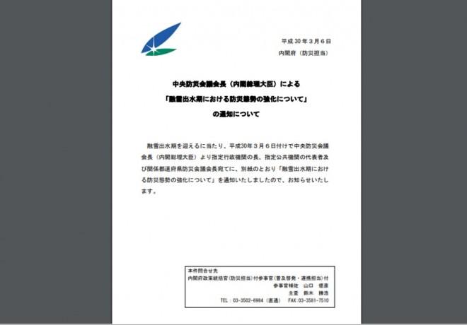 融雪出水期における防災態勢の強化について(内閣府)