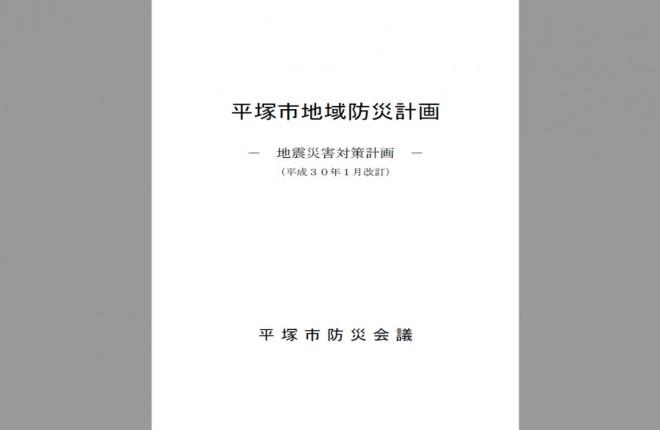 新たな「平塚市地域防災計画」の公表(平塚市)