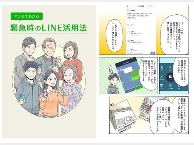 LINE、災害時に役立つLINEの使い方を解説したマンガを公開、大規模災害に備える寄付の受付も