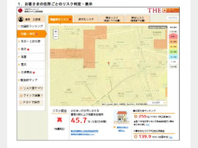 損保ジャパン日本興亜、新サービス『THEすまいのハザードマップ』の本格リリース開始