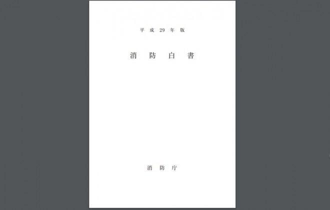 「平成29年版消防白書」の公表(消防庁)