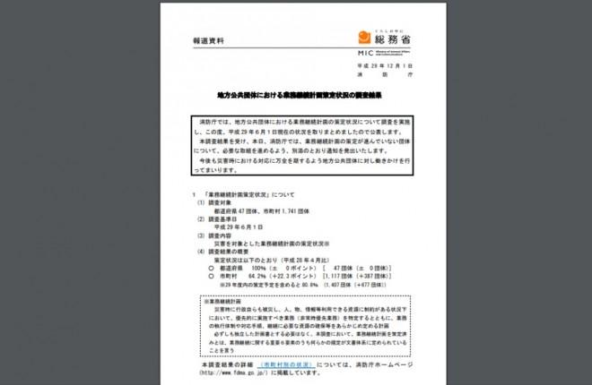 「地方公共団体における業務継続計画策定状況の調査結果 」の公表(消防庁)
