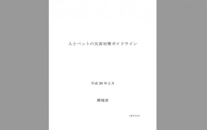 「人とペットの災害対策ガイドライン」の公表(環境省)