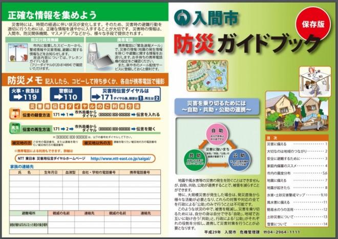 「入間市防災ガイドブック」の公表(入間市)
