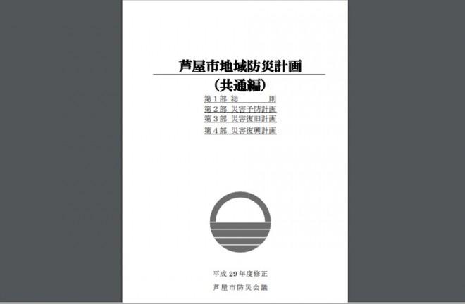 新たな「芦屋市地域防災計画・芦屋市水防計画」の公表(芦屋市)
