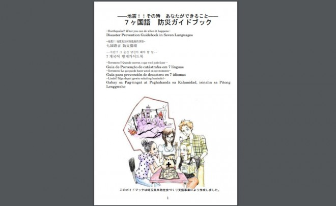 「7か国語 防災ガイドブック」の公表(埼玉県)