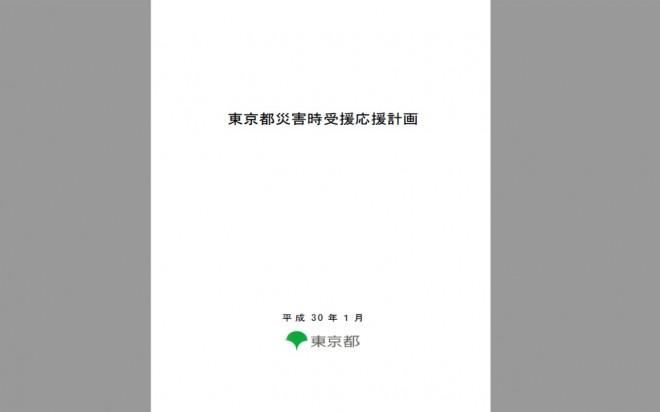 「東京都災害時受援応援計画」の策定(東京都)
