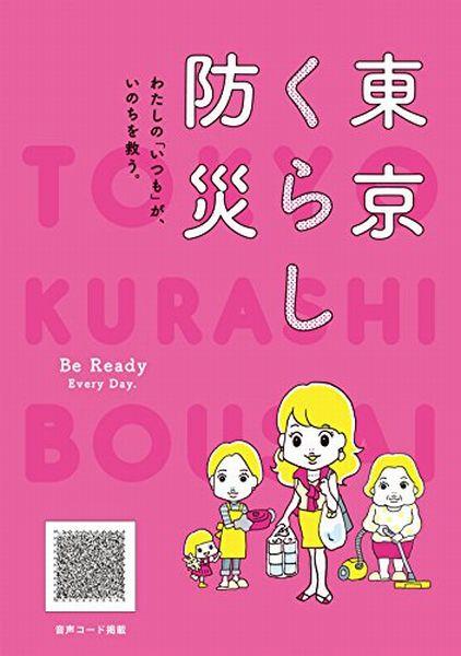 女性視点の防災ブック「東京くらし防災」の公表(東京都)