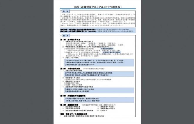 「防災・避難対策マニュアル2017」の公表(大分県教育委員会)