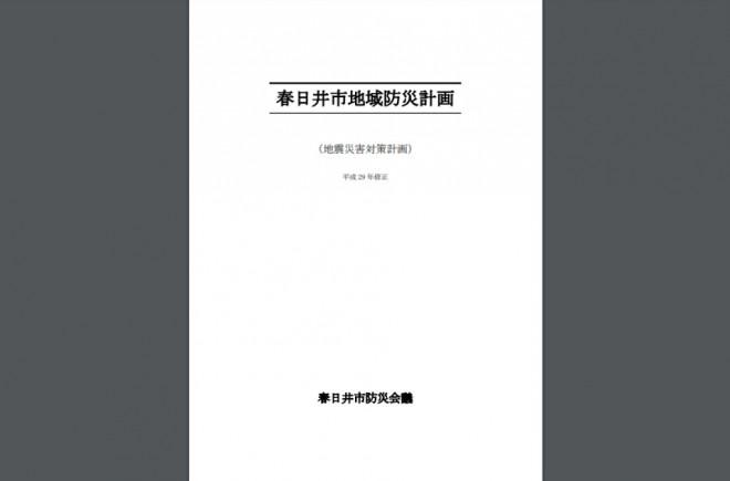 新たな「春日井市地域防災計画」の公表(春日井市)